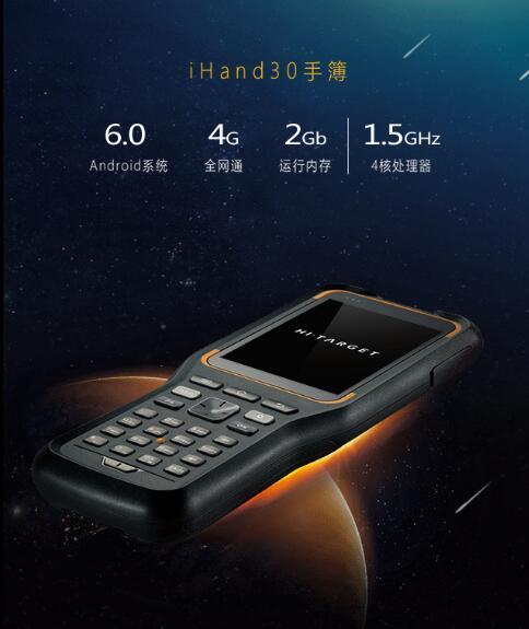 20180108052656900 - 中海达iRTK5无需加基站,无需cors- 中海达 iRTK5,中海达Hi-Survey,中海达RTK,中海达GPS-Hirtk