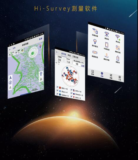 20180108052828945 - 中海达iRTK5无需加基站,无需cors- 中海达 iRTK5,中海达Hi-Survey,中海达RTK,中海达GPS-Hirtk