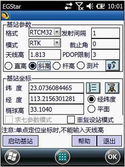 9394446f9f58de3fb27fd6ef07496b66 - 银河1进行RTK作业内附详细操作