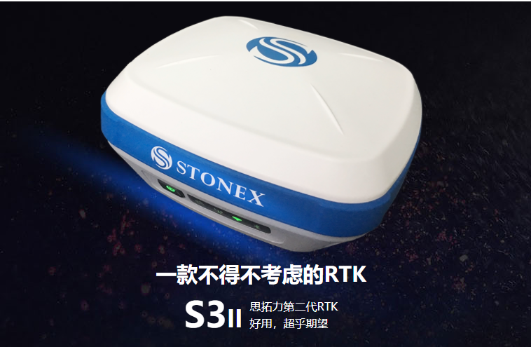 S3ii2 - 思拓力S3II,一款不得不考虑的RTK,思拓力第二代RTK,思拓力RTK