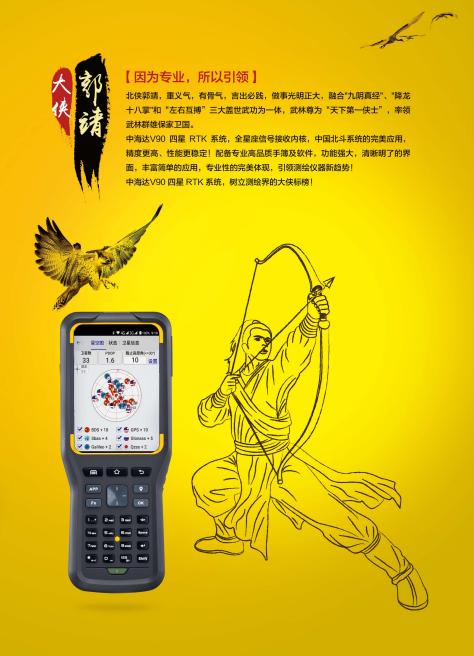 V90 02 - 中海达V90标准板评测,中海达V90参数,中海达V90性能,中海达