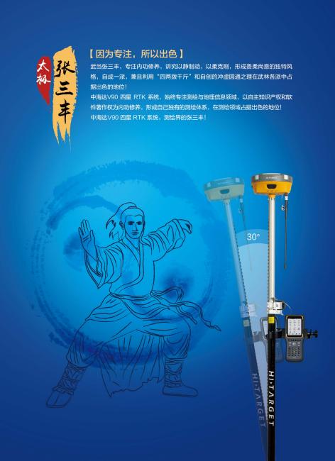 V90 03 - 中海达V90标准板评测,中海达V90参数,中海达V90性能,中海达