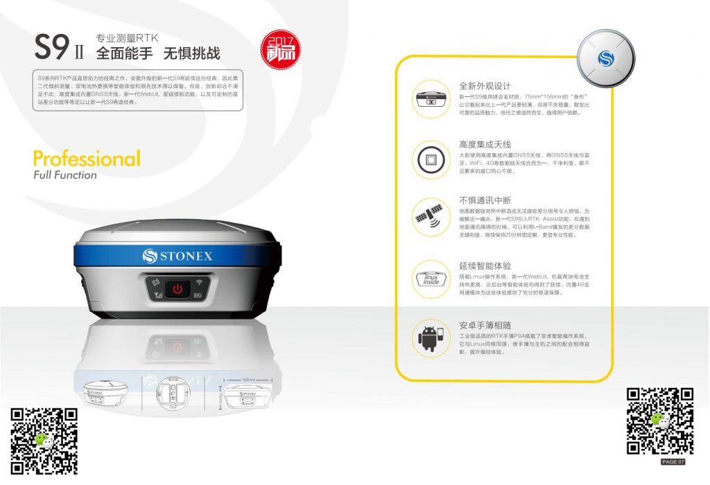 s9ii02 1024x700 - 思拓力S9Ⅱ 专业型RTK-思拓力rtk,思拓力,思拓力gps