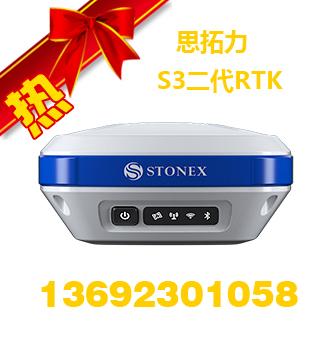 stl3gg - 思拓力S3II,一款不得不考虑的RTK,思拓力第二代RTK,思拓力RTK