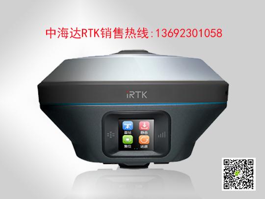 zhdgg01 1 - 中海达iRTK5-智能测量系统--iRTK5