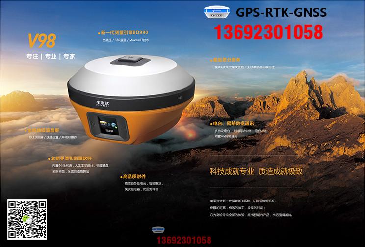 V98 0516 2 - 中海达V98全新一代智能 RTK系统